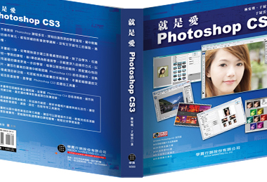 就是愛Photoshop CS3/封面設計
